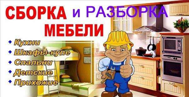 Сборка мебели Новороссийск. Сборщик мебели Новороссийск